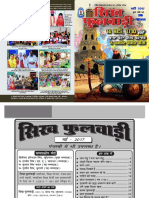 Sikh Phulwari May 2017 Hindi