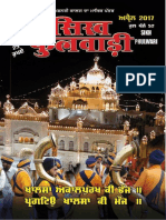 Sikh Phulwari April 2017 Hindi