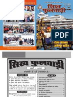 Sikh Phulwari 2017 March Hindi