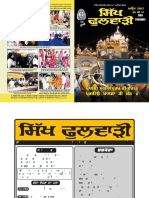 Sikh Phulwari April 2017 Punjabi