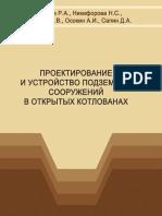 Proektirovanie i Ustroystvo Podzemnykh Sooruzheniy v Otkrytykh Kotlovanakh.fragment