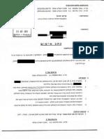 ביטול כתב אישום - עבירות אלימות במשפחה | תקיפה הגורמת חבלה ממשית | הפרת הוראה חוקית | פגיעה בפרטיות