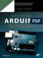 Izuchaem Arduino