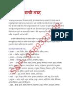 131521468-पर-यायवाची-शब-द.pdf