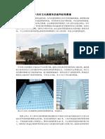 中关村文化商厦单层索网结构幕墙