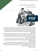 الحياة - عصر شبكات المعلومات يهزم النشر التقليدي_ مصر نموذجاً