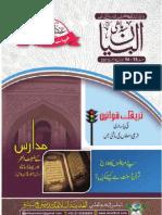 Al Bayan 14-15 البیان شمارہ نمبر