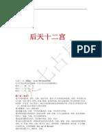 02-占星宫位知识整理-第一版