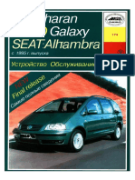VolksWagen Sharan Ford Galaxy Seat Alhambra 1995 Www.manual-car.org.Ua