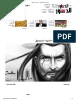 جريدة الدستور_ مالك الأشتر.