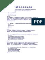 1999-05语法笔记