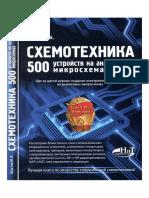 500 Scheme Schemotehnica. 500 Dispozitive Cu Microscheme Analog