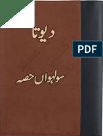 Devta Part 16 by Mohiuddin Nawab - Zemtime.com
