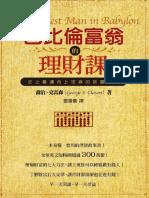 The Richest Man in Babylon (Chinese)