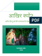 Aakhir Kyon - Scintific Basis for Rituals
