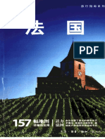 [Lonely.planet].法国.中文版.第二版 旅行旅游攻略书籍