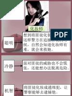 237698326-聪明的化妆师深究.pptx