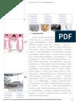 《长度单位的知识》十篇 专业写作指导 ask.wenku1.pdf