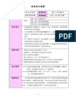 Lesson Plan-97-4.pdf