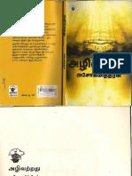 Azivattradhu Books