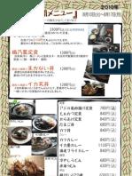 2010年梅乃葉お盆期間限定メニュー