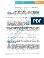 Tnpsc Current Affairs Tamil July 2017 Part1 Tnpscportal In