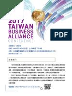 「2017年臺灣全球招商論壇」- 中文議程