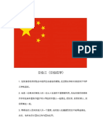 指數  Zhǐshù  [Chinese (EN-CN-汉语/漢語;)]