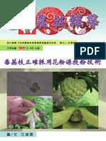 Variedades de Chirimoya
