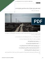نماینده مجلس ایران_ بحران آب به یک مساله امنیتی تبدیل شده است