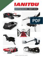 277711998-Manitou-Attachments-RU.pdf
