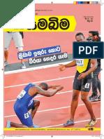 Samabima 76 Issued (2017 July - August )