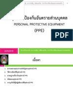 11อุปกรณ์ป้องกันอันตรายส่วนบุคคล