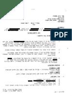 ביטול כתב אישום - תלונת שווא על עבירות אלימות - תקיפה הגורמת חבלה ממשית - איומים - בית משפט השלום פתח תקווה - עורך דין פלילי במרכז