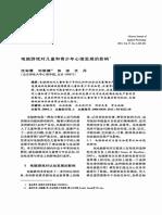 电脑游戏对儿童和青少年心理发展的影响-63c3a05977232f60ddcca1b7.pdf