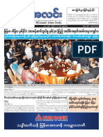 Myanma Alinn Daily_ 16 August 2017 Newpapers.pdf