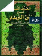Al Arf Al Shazi Vol 1