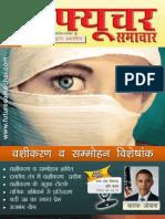 FutureSamachar August 2010 Issue