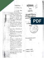 Shardula Shakatam (शार्दूलशकटम्) - Sanskrit Text Only