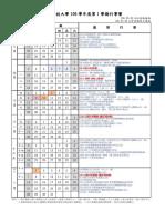 大仁科技大學 106 學年度第 1 學期行事曆-詹翔霖副教授