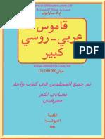 قاموس عربي روسي