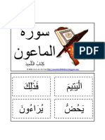 Al_Maun Word Work