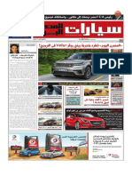 Cars Supplement 2017-08-17