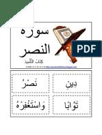 An_Nasr Word Work