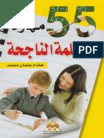 مهارة المعلمة الناجحة