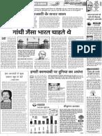 Editorial Amr Ujala 168