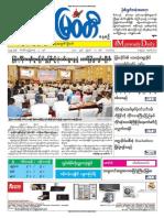 14 8 2017 Myawady Daily