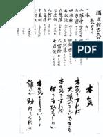 Mifune Judo Canon of Judo