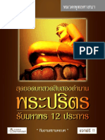 Pra-Parit-Book.pdf