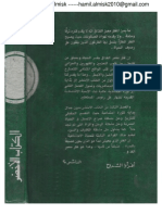 Green Book-m'Aamer Qaddafi by Hamil-Almisk